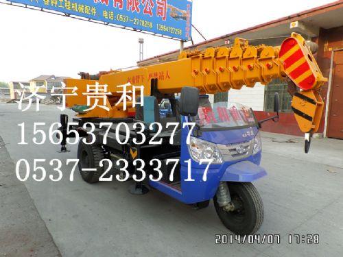 贵和吊车厂家,贵和吊车价格,出售贵和3吨三轮小吊车
