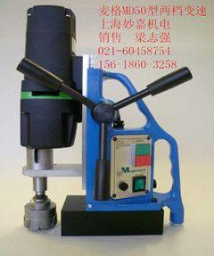 英国麦格MD50型两档变速磁座钻,磁力钻