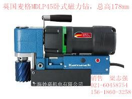 英国麦格MDLP45卧式磁座钻,磁力钻,总高178mm