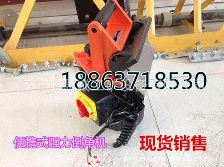 手提式钢板倒角机便携式平板倒角机直板坡口机甩卖价