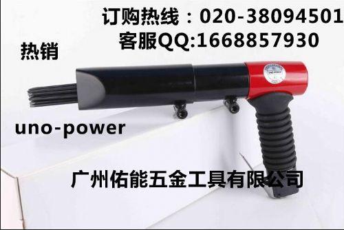 台湾佑能UNO-POWER气动除锈枪 除锈机 针束除锈器UP-2
