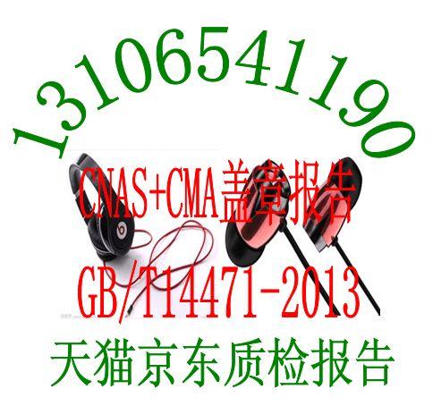 强化地板EN14041认证/耳机GB14471质检报告