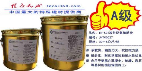 贵州厂家直销改性环氧植筋胶