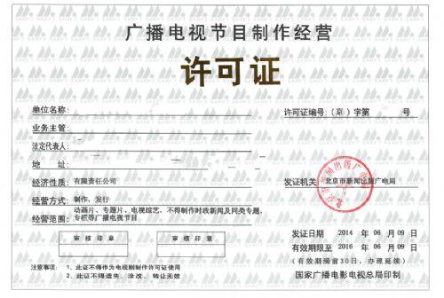 影视传媒公司注册/注册北京影视传媒公司如何办理
