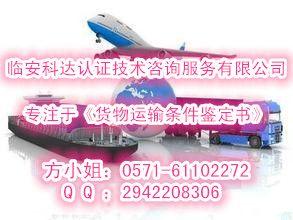 哪家机构可以申请航空公司要的货物运输鉴定书/哪里做货物运输鉴定书