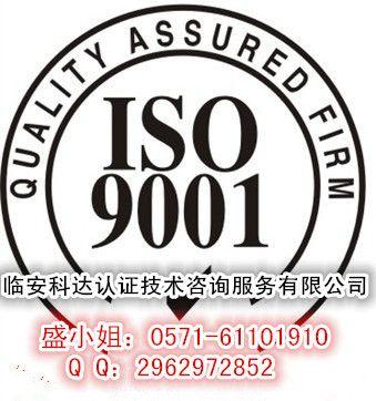 五金工具厂申请ISO9001认证哪里做效果好?