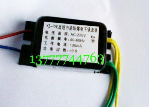 YZ-40E高效节能防爆电子镇流器