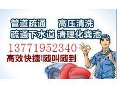 苏州高新区东渚镇疏通下水道