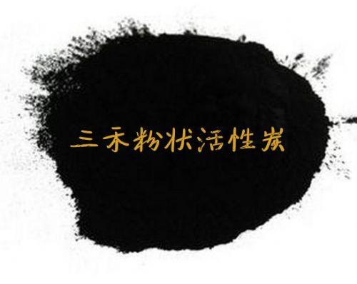 三禾粉状活性炭脱色剂