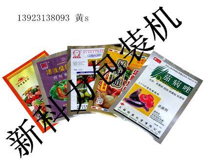 小包农药杀虫剂包装机