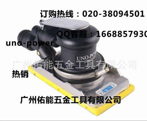 台湾佑能UNO-POWER气动砂纸机 四方形打磨机 中央吸磨头吸