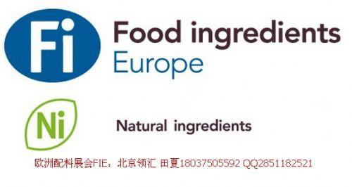 2015年欧洲食品及天然配料展FIE