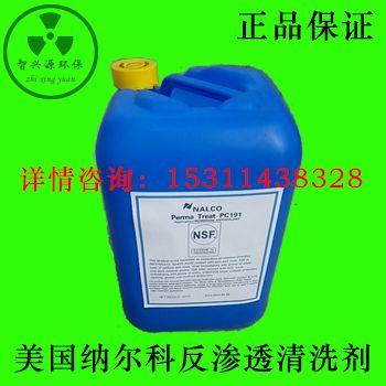 浠水美国纳尔科OSMOTREAT OSM731铁垢膜清洗剂安全使