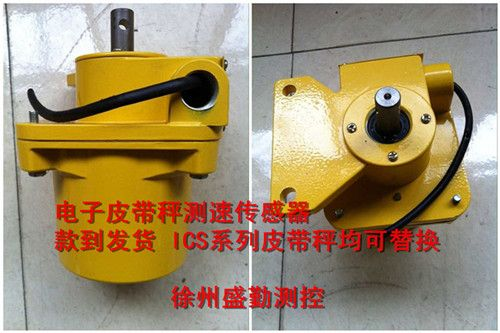 6012C皮带秤测速传感器6012C BXFD(徐州三原盛勤测控
