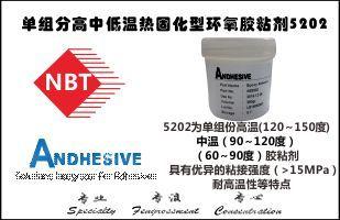 单组分高中低温热固化型环氧胶粘剂AE5202