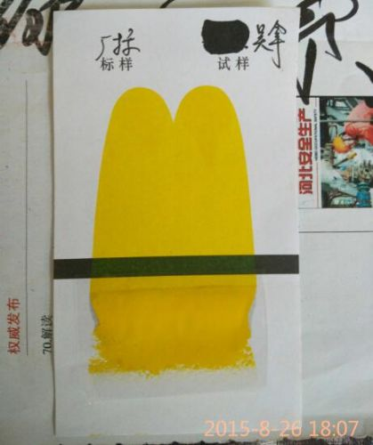 联苯胺黄G滤饼