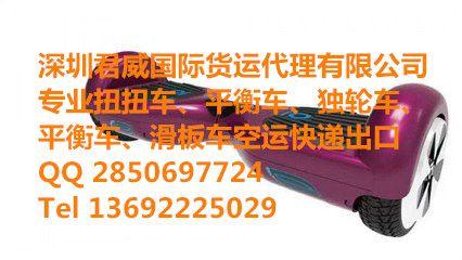 安徽浙江武汉平衡车、独轮车、电动车空运快递出口美国荷兰比利时