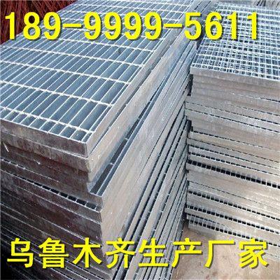 乌鲁木齐复合钢格板销售/塔城楼梯踏步板市场价