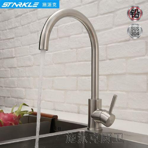 304不锈钢厨房龙头SK101