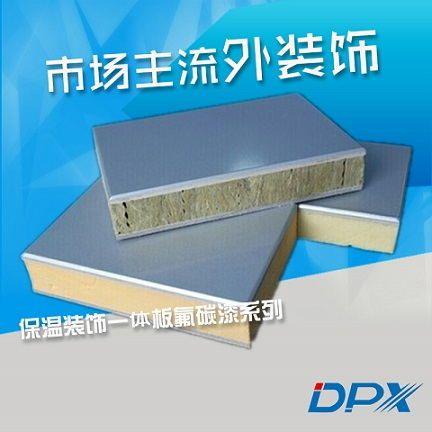 外墙保温装饰一体板材料节能环保