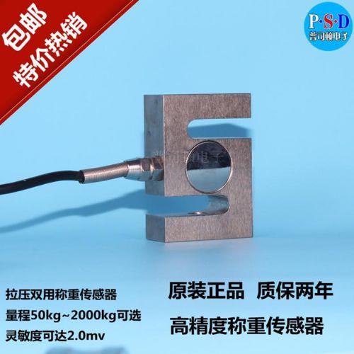 供应PSD-S型高精度拉力传感器S型称重传感器