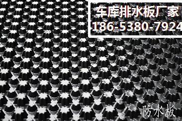 忻州排水板_山西排水板厂家供应车库排水板