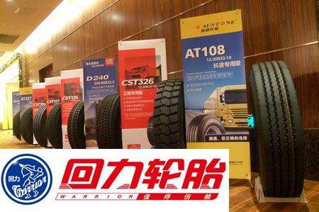 防爆轮胎型号 回力轮胎价格表 品牌