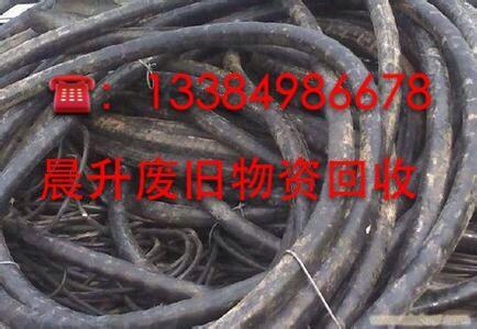 西安400 300 240 185 150 120 高压电缆回收