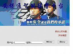 联网报警系统,小区联网报警