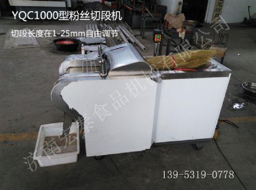 济南厂家供应粉丝切段机 包子饺子切馅机