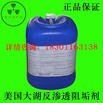 北京美国大湖Flocon Plus反渗透阻垢剂水处理水质