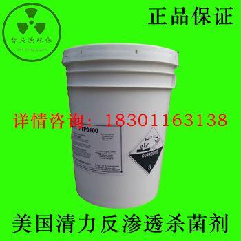 美国清力BIO反渗透膜杀菌剂 价格质量批发商