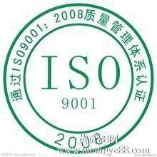 徐州ISO9001认证/徐州认证公司/徐州ISO认证