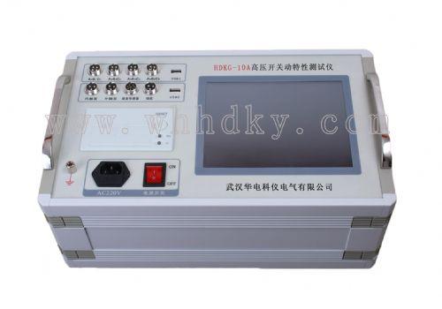 HDKG-10A 高压开关动特性测试仪