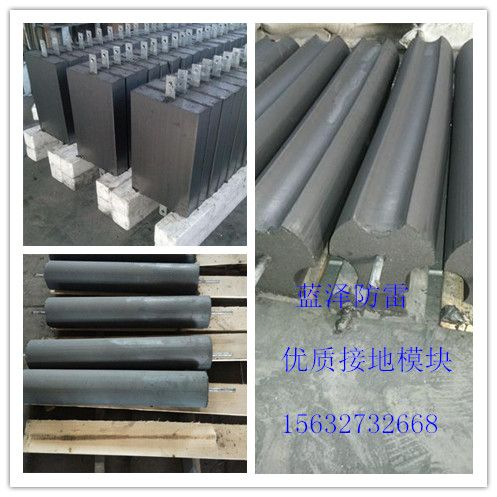 供应低电阻非金属石墨防雷接地模块/防雷降阻模块价格