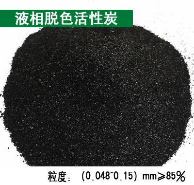 液相脱色活性炭