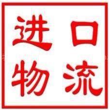 儿童推车安全座椅香港包税进口清关代理