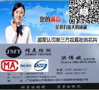 深圳钢材材质分析鉴定