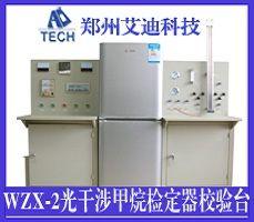 光干涉甲烷检定器综合校验台