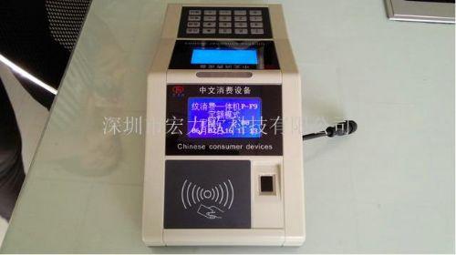 供应指纹售饭系统