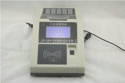供应中文语音指纹售饭机