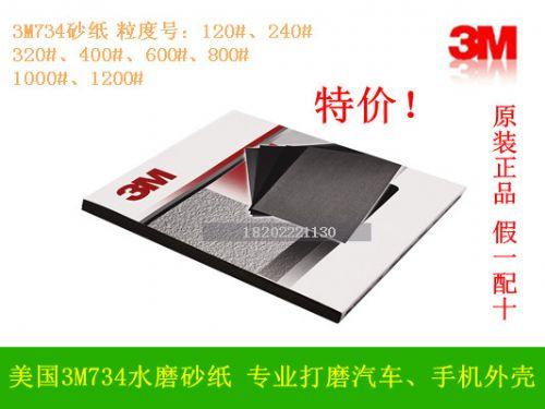 3M734砂纸  水磨砂纸
