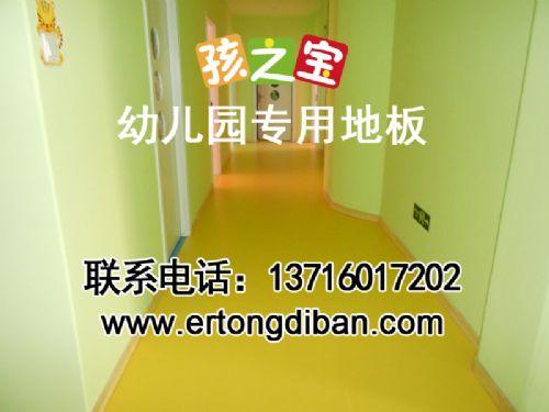 安全幼儿园地板,室内幼儿园地板,舒适幼儿园地板