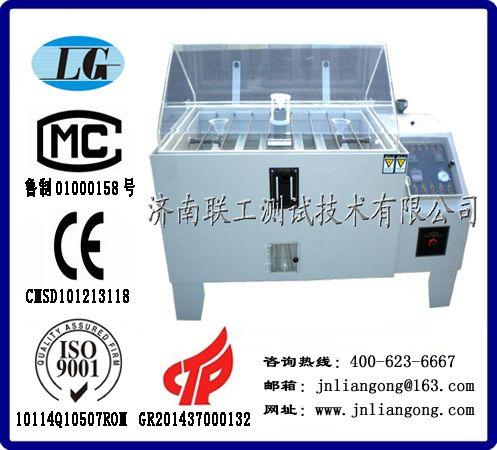 供应YA-YW-120盐雾试验机  盐雾试验机价格