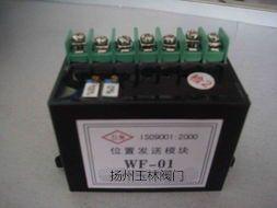 wfm-01位置发送器,位发模块