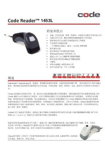 供应深圳CODE二维码扫描枪 条码扫描器CR1453L条码扫描枪