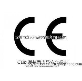 蓝牙模块做CE认证用什么标准测试?CE认证多少钱?