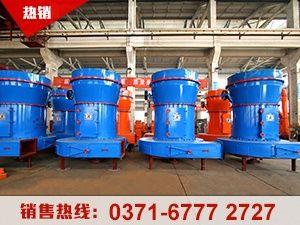 雷蒙磨粉机-国内最高端磨粉设备