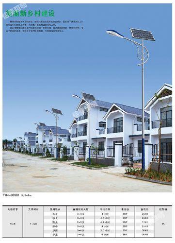 厂家定制太阳能路灯