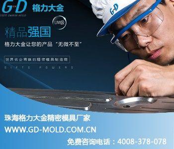 广东冲压模具厂家哪家好?格力大金约200台加工设备